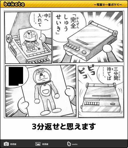 爆笑,腹痛い,bokete,画像,まとめ8567