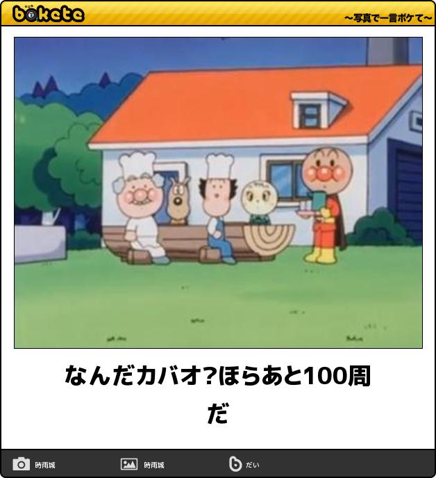 爆笑,腹痛い,bokete,画像,まとめ946