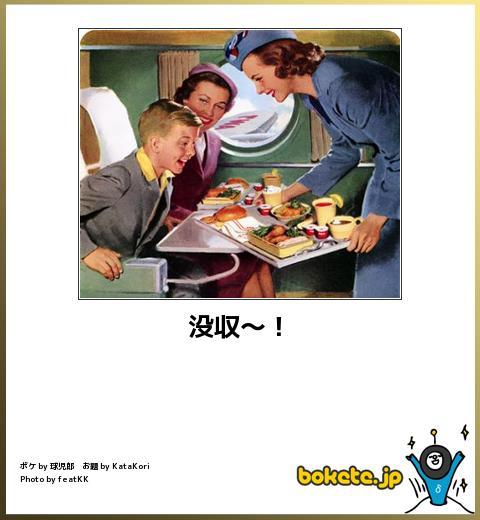 爆笑注意,おもしろ,bokete,ボケて,画像,まとめ959