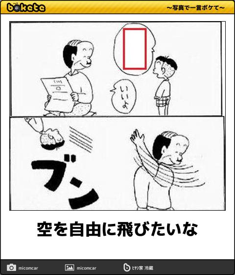 爆笑注意,おもしろ,bokete,ボケて,画像,まとめ
