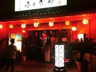 宮古志摩でエイサーを踊るならうさぎやで決まり!【宮古島グルメ】
