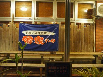 宮古島の夜は郷家で三線ライブを聴いてみんなで踊ろう!【宮古島グルメ】