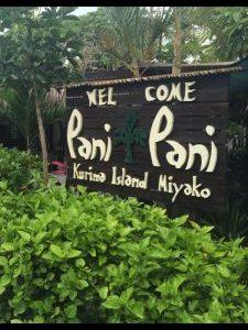 来間島に立ち寄ったならぜひPani Paniでさらなる素敵時間を!【宮古島グルメ】