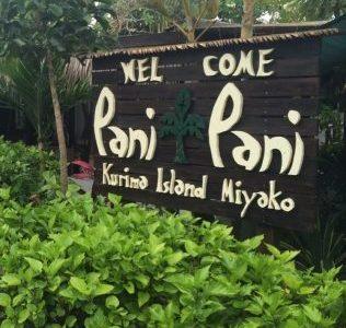来間島に立ち寄ったならぜひPani Paniでさらなる素敵時間を【宮古島グルメ】