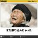 【111枚】爆笑注意!おもしろぎるbokete・ボケて画像まとめpart576